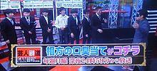 DASHでイッテQ!行列のできるしゃべくり日テレ系人気番組No.の画像(入江慎也に関連した画像)