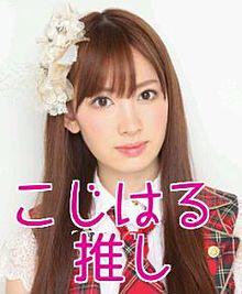 AKB48 小嶋陽菜 こじはるの画像(プリ画像)