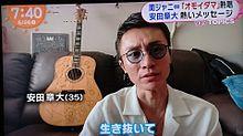 メッセージ/章ちゃんからの画像(安田章大に関連した画像)