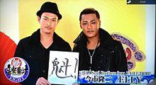 三代目J Soul Brothers/今市隆二/ELLY プリ画像