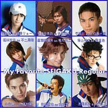 My Favorite SEIGAKU Regularの画像(青山草太に関連した画像)