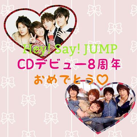 ♡CDデビュー8周年♡の画像(プリ画像)
