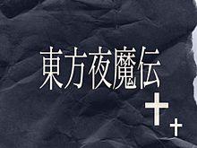 東方夜魔伝鵺静編2の画像(二次創作に関連した画像)