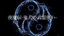 夜魔伝-鬼人の武霊使い-42の画像(二次創作に関連した画像)