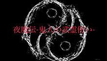 夜魔伝-鬼人の武霊使い-43の画像(二次創作に関連した画像)