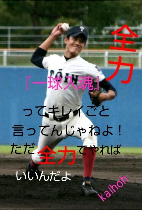 藤浪晋太郎の画像 p1_36