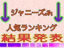 ジャニーズJr.ランキング 結果発表の画像(松倉海斗松田元太に関連した画像)