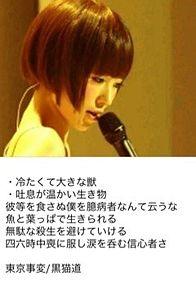 東京事変 椎名林檎 黒猫道 歌詞の画像(東京事変に関連した画像)