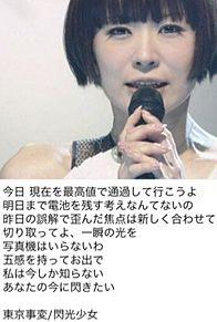 東京事変 椎名林檎 閃光少女 歌詞の画像(東京事変に関連した画像)