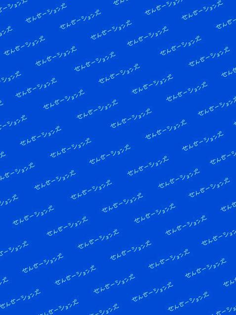 リクせんせーションズ青フィルターギークの画像(プリ画像)