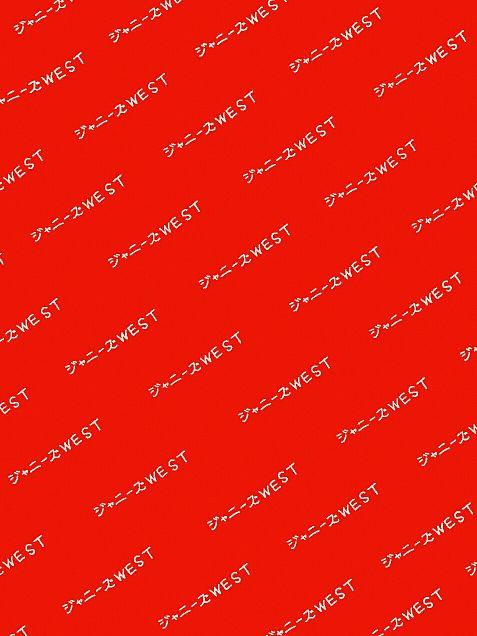 ジャニーズWESTシゲカラーフィルター赤の画像(プリ画像)