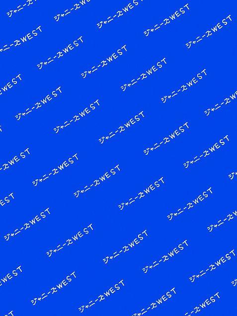 ジャニーズWEST流星カラーフィルター青の画像(プリ画像)