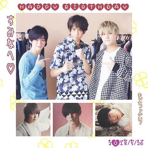♥゚Happy Birthday for Sumina♬ °・♥の画像(プリ画像)