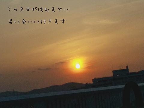 この夕日が沈むまでに君に会いに行きますの画像(プリ画像)