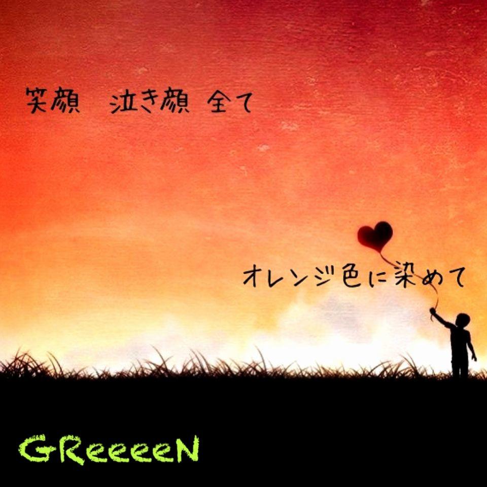 GReeeeNの画像 p1_21