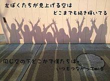 友〜旅立ちの時〜 プリ画像