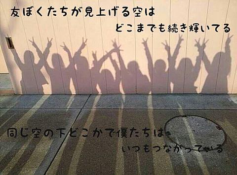 友〜旅立ちの時〜の画像 プリ画像