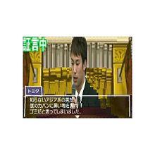 冨田尚弥の逆転裁判の画像(プリ画像)