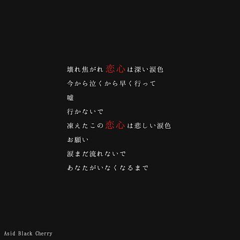 Asid Black Cherryの画像(プリ画像)
