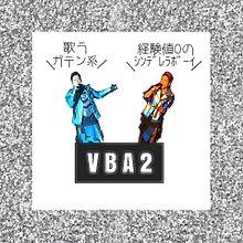 VBA2 今市隆二 登坂広臣の画像(プリ画像)