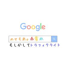 Googleで検索!の画像(Googleに関連した画像)