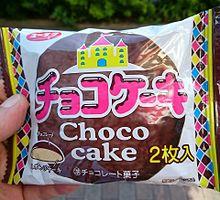 チョコケーキです(*^^*)の画像(チョコに関連した画像)