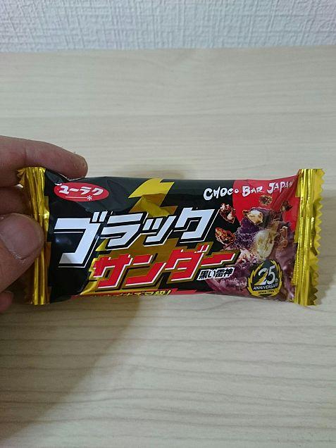 チョコレート、ブラックサンダー。の画像(プリ画像)