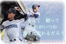 横浜高校の画像(プリ画像)