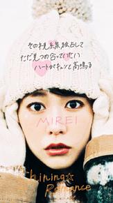 桐谷美玲 プリ画像