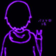 未来@琢磨さんの画像(プリ画像)