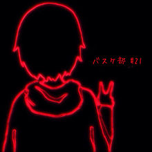 natsumiさんの画像(プリ画像)