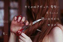 ◆*髪型*◆の画像(プリ画像)
