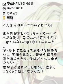 AMNESIA UKYO メル画の画像(ウキョウ メル画に関連した画像)