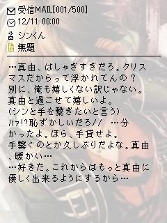マユリクエストの画像(プリ画像)