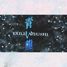 EXILEの画像(ATSUSHIに関連した画像)