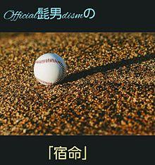 夏の高校野球の画像(テーマ曲に関連した画像)