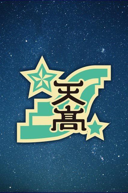 仮面ライダーフォーゼの画像 p1_35