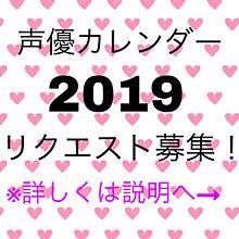 声優カレンダー2019 リクエスト募集! プリ画像