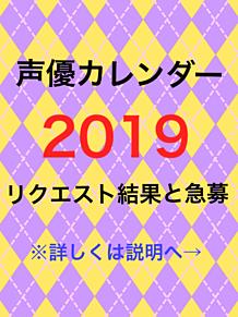 声優カレンダー2019 リクエスト結果と急募の画像(急募に関連した画像)