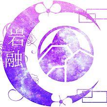 岩融 家紋❀·°の画像(岩融に関連した画像)