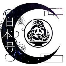日本号 家紋❀·° プリ画像