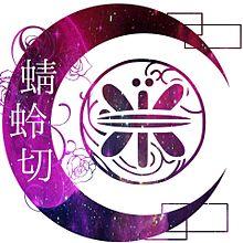 蜻蛉切 家紋❀·° プリ画像