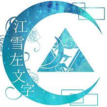 江雪左文字 家紋❀·° プリ画像