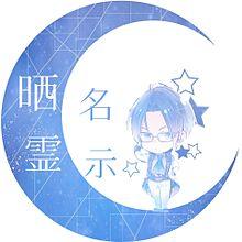 妖〜AYAKASHI〜 晒名霊示👓 プリ画像