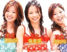 香里奈3姉妹大好きの画像(香里奈 姉妹に関連した画像)