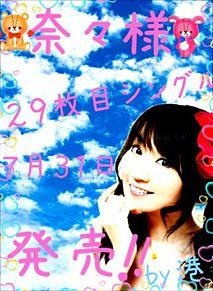 奈々様29枚目シングル発売日7月31日 プリ画像