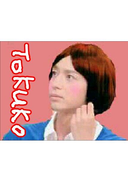 徳井義実 女装の画像(プリ画像)