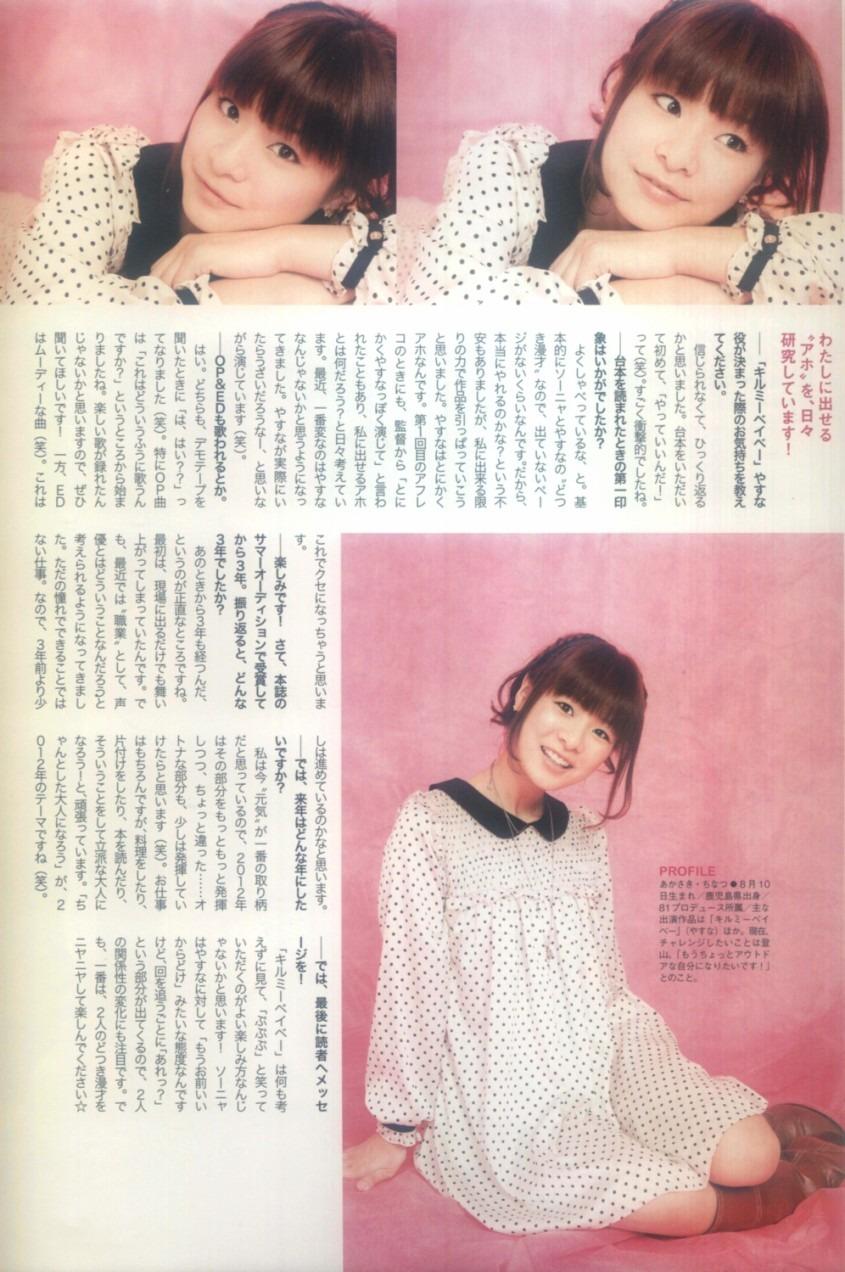 赤崎千夏の画像 p1_34