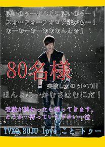 東方神起 SUPER JUNIOR 2PM フォロワ様…! プリ画像