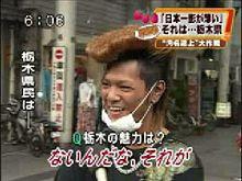 Twitter おもしろ 栃木 魅力 ニュース プリ画像